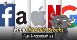 """รู้จักกับ """"FAANG Stocks"""" หุ้นแห่งศตวรรษที่ 21"""