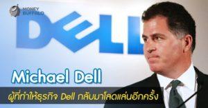 """""""Michael Dell"""" ผู้ที่ทำให้ธุรกิจ Dell กลับมาโลดแล่นอีกครั้ง"""