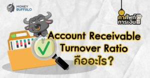 """Account Receivable Turnover Ratio"" คืออะไร ?"