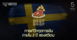 BEEF BRIEF EP1 | การแก้วิกฤตการเงินภายใน 2 ปี ของสวีเดน
