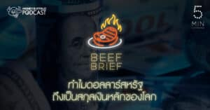 "BEEF BRIEF EP2 | ทำไม ""ดอลลาร์สหรัฐ"" ถึงเป็นสกุลเงินหลักของโลก ?"