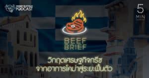 BEEF BRIEF EP3 | วิกฤตเศรษฐกิจกรีซ จากอาการโคม่าสู่ระยะฟื้นตัว