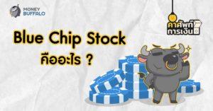 Blue Chip Stock คืออะไร ?