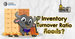 """Inventory Turnover Ratio"" คืออะไร ?"