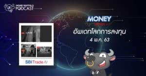 "Money Update EP13 | อัพเดท ""โลกการลงทุน"" ประจำวันที่ 4 พ.ค. 63"