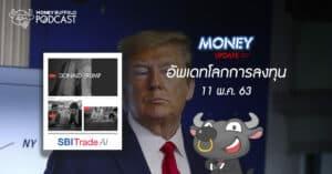 "Money Update EP14 | อัพเดท ""โลกการลงทุน"" ประจำวันที่ 11 พ.ค. 63"