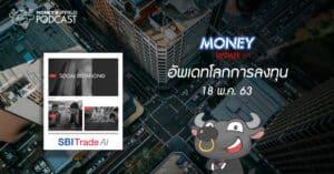 "Money Update EP15 | อัพเดท ""โลกการลงทุน"" ประจำวันที่ 18 พ.ค. 63"