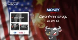 "Money Update EP16 | อัพเดท ""โลกการลงทุน"" ประจำวันที่ 25 พ.ค. 63"