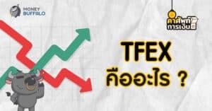 TFEX คืออไร ?