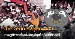 """""""The Great Depression"""" เศรษฐกิจตกต่ำครั้งใหญ่ที่สุดในประวัติศาสตร์"""