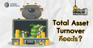 Total Asset Turnover คืออะไร ?
