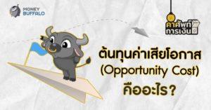 """""""ต้นทุนค่าเสียโอกาส"""" (Opportunity Cost) คืออะไร ?"""