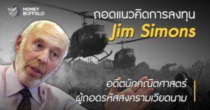 """ถอดแนวคิดการลงทุน """"Jim Simons"""" อดีตนักคณิตศาสตร์ผู้ถอดรหัสสงครามเวียดนาม"""