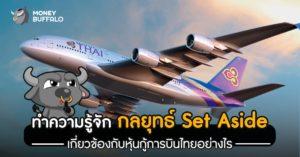 """ทำความรู้จัก """"กลยุทธ์ Set Aside"""" เกี่ยวข้องกับหุ้นกู้การบินไทยอย่างไร"""