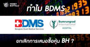 """ทำไม """"BDMS ยกเลิกการเสนอซื้อหุ้น BH"""" ?"""