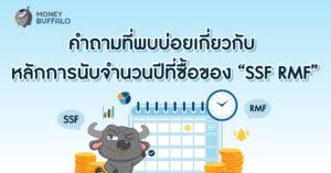 SSF RMF ลดหย่อนภาษี 2563