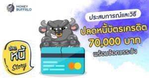 """ประสบการณ์และวิธี """"ปลดหนี้บัตรเครดิต"""" 70,000 บาท พร้อมข้อควรระวัง"""