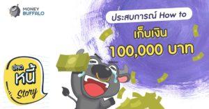 """ประสบการณ์ How to """"เก็บเงิน 100,000 บาท"""""""
