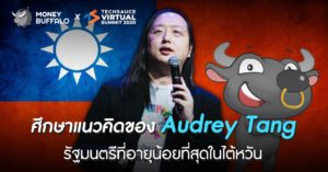 """ศึกษาแนวคิดของ """"Audrey Tang"""" รัฐมนตรีที่อายุน้อยที่สุดในไต้หวัน"""