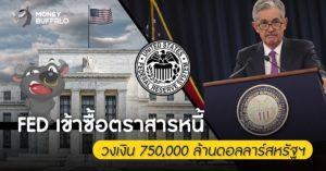 """""""FED เข้าซื้อตราสารหนี้"""" วงเงิน 750,000 ล้านดอลลาร์สหรัฐฯ"""