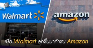 """เมื่อ """"Walmart"""" ลุกขึ้นมาท้าชน Amazon"""