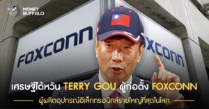 """""""เศรษฐีไต้หวัน Terry Gou"""" ผู้ก่อตั้ง Foxconn ผู้ผลิตอุปกรณ์อิเล็กทรอนิกส์รายใหญ่ที่สุดในโลก"""
