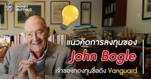 """แนวคิดการลงทุนของ """"John Bogle"""" เจ้าของกองทุนชื่อดัง Vanguard"""