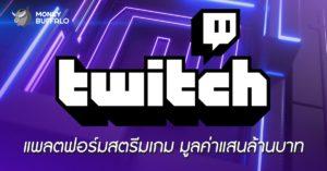 """""""Twitch"""" แพลตฟอร์มสตรีมเกม มูลค่าแสนล้านบาท"""