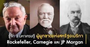 """รู้จัก 3 มหาเศรษฐี """"ผู้ผูกขาดแห่งสหรัฐอเมริกา"""" Rockefeller, Carnegie และ JP Morgan"""