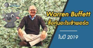 """""""Warren Buffett ซื้อหุ้นอะไร"""" เข้าพอร์ตในปี 2019"""