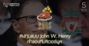 "BEEF BRIEF EP9 | ลงทุนแบบ ""John W. Henry"" เจ้าของทีมลิเวอร์พูล"