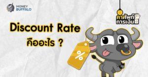 """Discount Rate"" คืออะไร ?"
