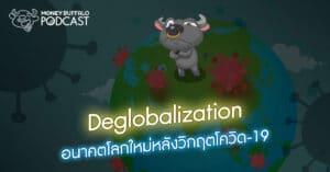 "Podcast EP47 | ""Deglobalization"" อนาคตโลกใหม่หลังวิกฤตโควิด-19"