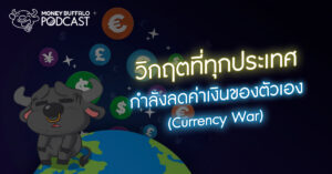 Podcast EP49 | วิกฤตที่ทุกประเทศกำลังลดค่าเงินของตัวเอง (Currency War)