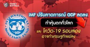 """""""IMF ปรับคาดการณ์ GDP ลดลง"""" ทำหุ้นตกทั่วโลก และโควิด-19 รอบสองอาจทำเศรษฐกิจแย่ลง"""