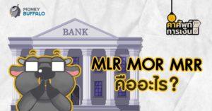 MLR MOR MRR คืออะไร ?