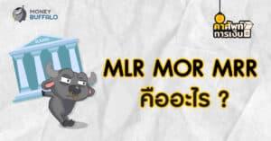 MLR MOR MRR คืออะไร