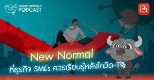 "Podcast EP48 | New Normal ที่ ""ธุรกิจ SMEs"" ควรเรียนรู้หลังโควิด-19"