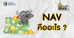 NAV คืออะไร