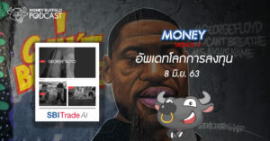 "Money Update EP18 | อัพเดท ""โลกการลงทุน"" ประจำวันที่ 8 มิ.ย. 63"