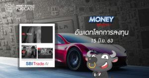 "Money Update EP19 | อัพเดท ""โลกการลงทุน"" ประจำวันที่ 15 มิ.ย. 63"