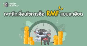 RMF เงื่อนไข