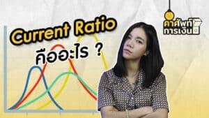 """""""Current Ratio"""" คืออะไร ?"""