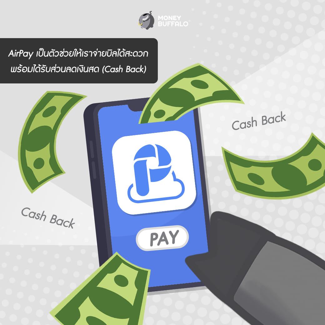 """เทคนิคบริหารเงินขั้นเทพด้วยการจ่ายบิลผ่าน """"AirPay"""""""