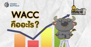 """""""WACC"""" คืออะไร ?"""