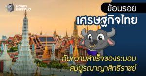"""ย้อนรอย """"เศรษฐกิจไทย"""" กับความสำเร็จของระบอบสมบูรณาญาสิทธิราชย์"""