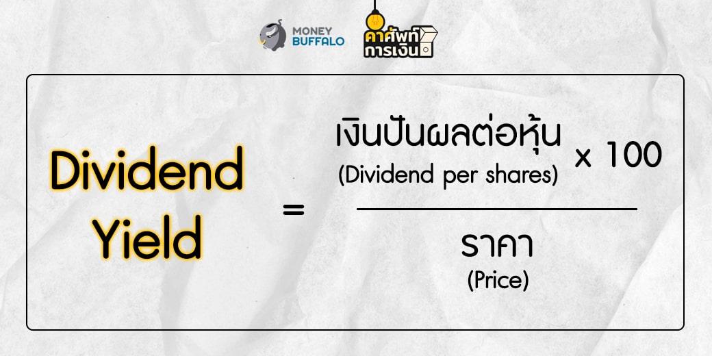 """Dividend Yield"" คืออะไร ?"