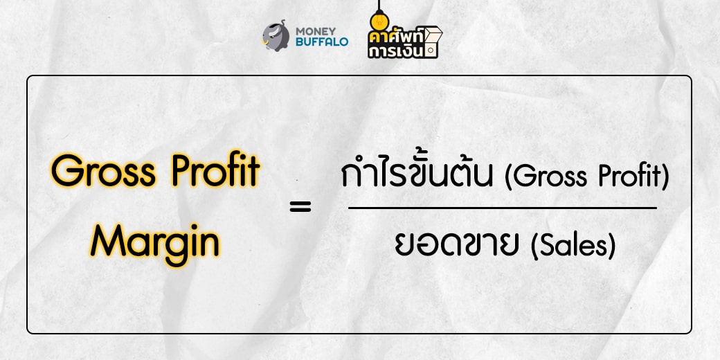 """Gross Profit Margin"" คืออะไร ?"
