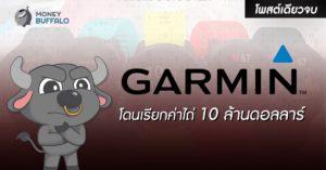 """[สรุปโพสต์เดียวจบ] """"Garmin"""" โดนเรียกค่าไถ่ 10 ล้านดอลลาร์"""