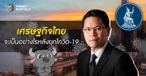"""""""เศรษฐกิจไทย"""" จะเป็นอย่างไร หลังยุคโควิด-19"""